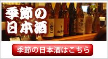 bnr_nihonshu_ja